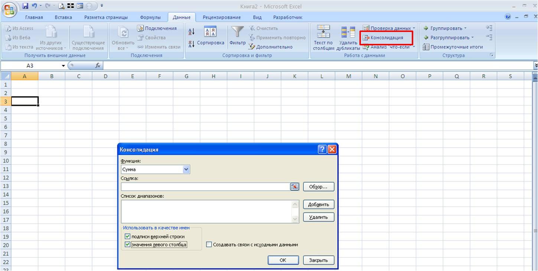 Как сделать вкладку в Excel 63