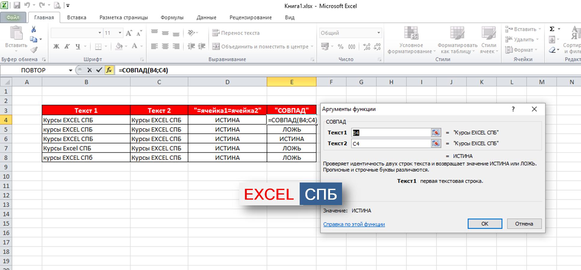 Excel как сделать все ячейки с заглавной